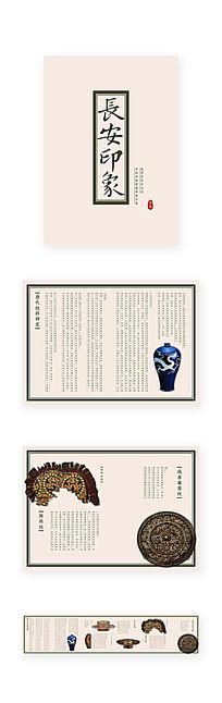 古风简约手册宣传页PSD文件