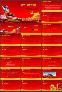 红色大气两学一做动态PPT模板