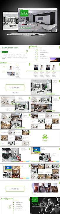 家居家具装饰装潢室内设计PPT模板