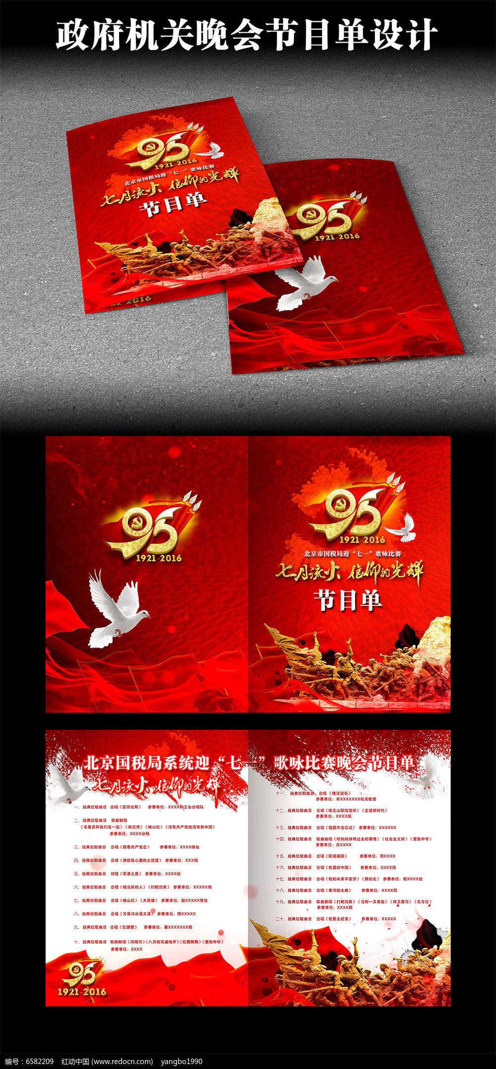 建党节政府活动晚会节目单设计图片
