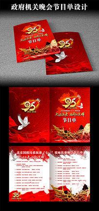 建党节政府活动晚会节目单设计