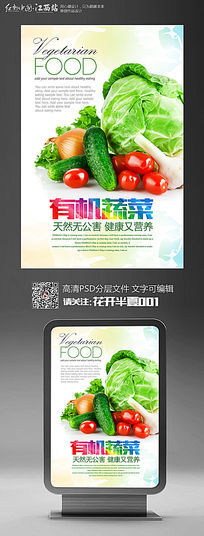 简约创意有机蔬菜海报设计