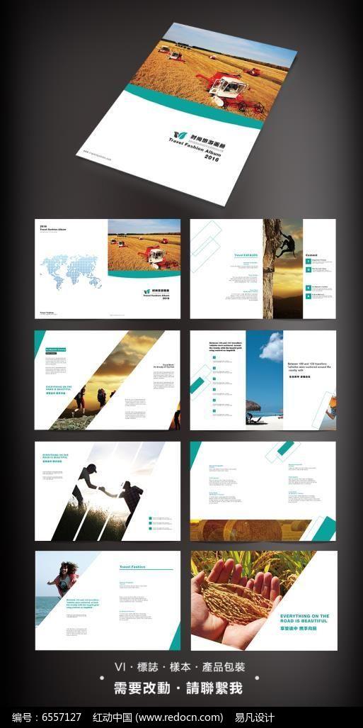 简约大气旅游画册版式设计模板图片