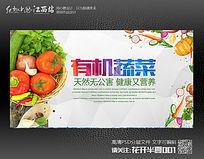 简约有机蔬菜海报设计