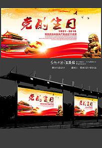 精美党的生日建党节宣传海报设计