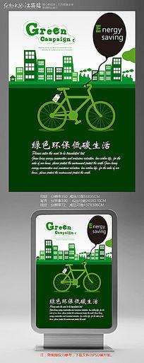 绿色环保低碳生活主题海报设计