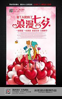 七夕情人节商场促销海报模板
