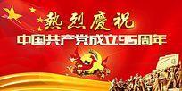 七一建党节背景展板设计