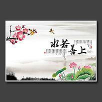 上善若水中国风展板