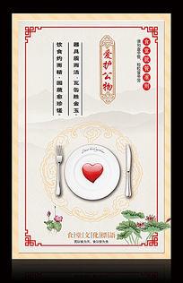 食堂文化标语之爱护公物挂画