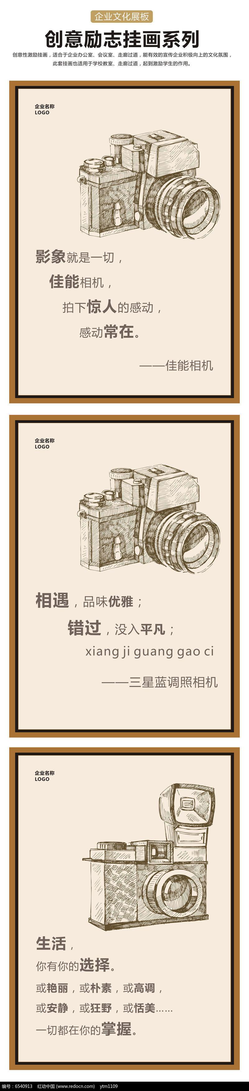 手绘相机励志挂画展板图片