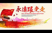 水彩风永远跟党走建党节海报 PSD