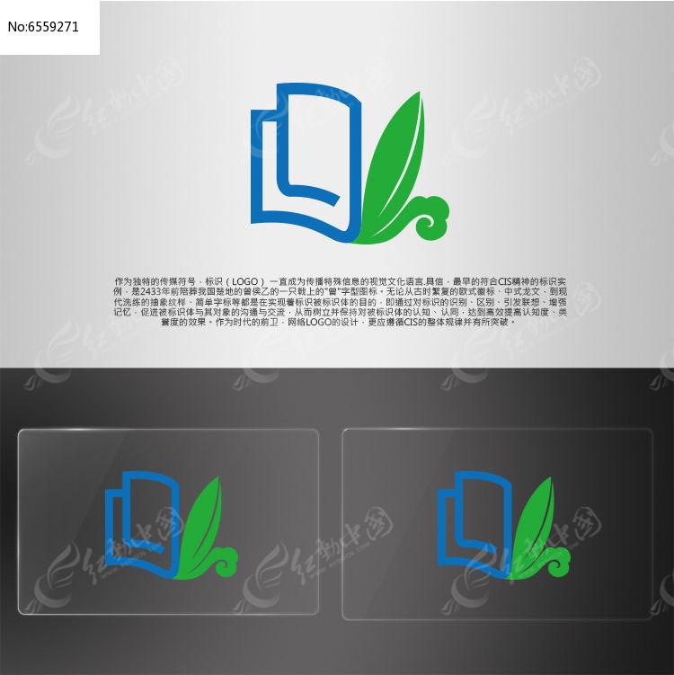 书叶中医中草药logo