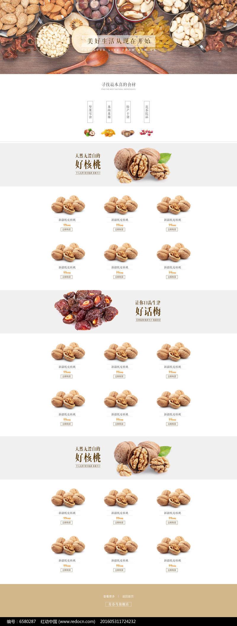 淘宝天猫零食坚果专题页首页装修模板