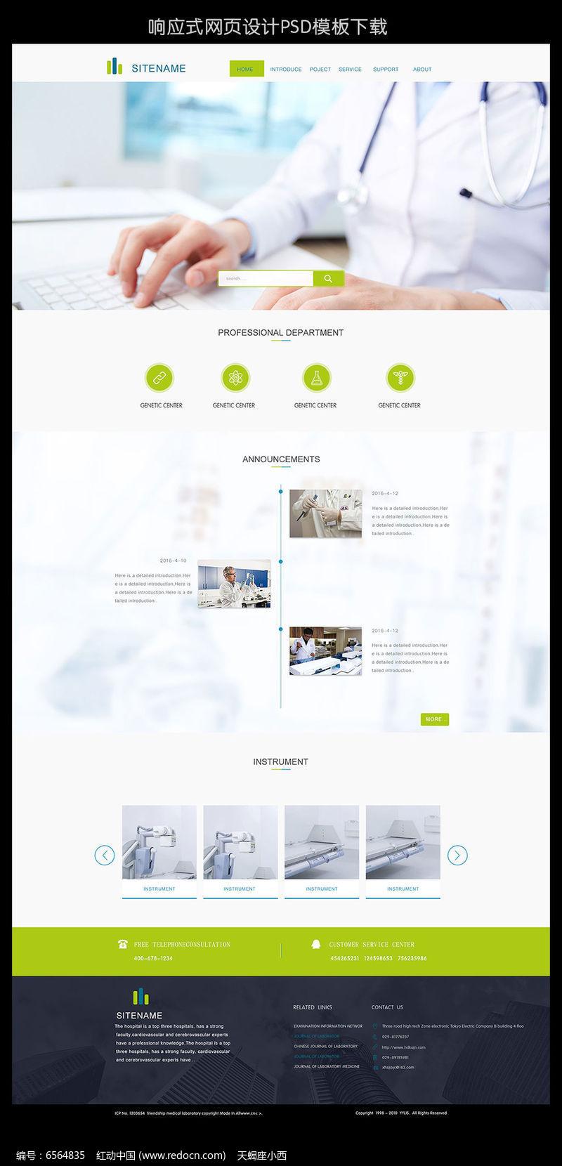 响应式扁平化创意网页设计图片