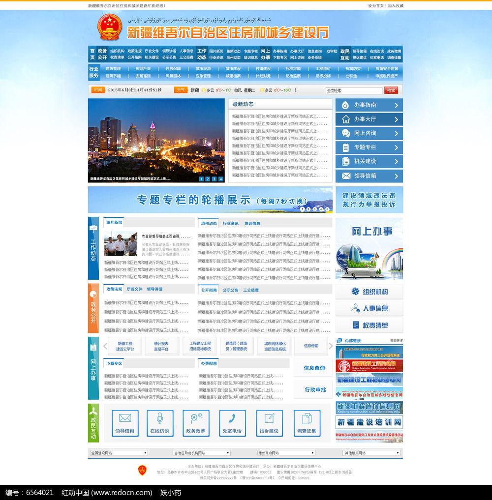 政府门户网站图片