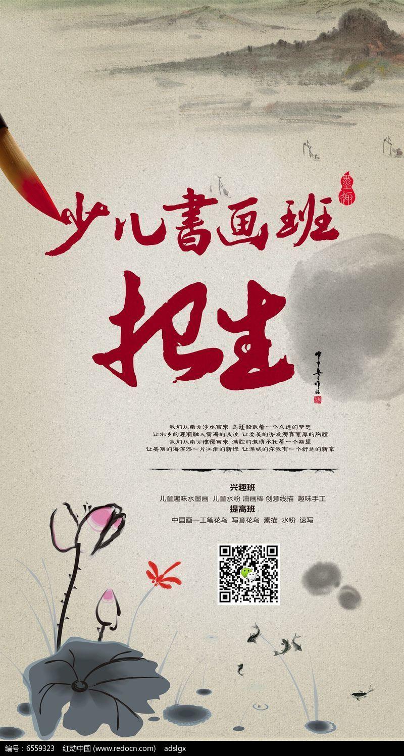 中国风少儿书画班招生海报图片