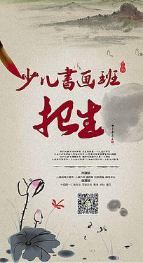 中国风少儿书画班招生海报