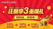 注册享3重豪礼红黄喜庆金融P2P理财banner广告设计 PSD