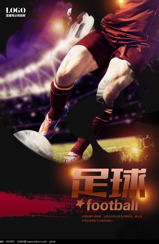足球海报设计图片