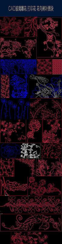 CAD玻璃雕花 镂空花朵 花案图块