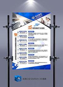 IT软件测试教育培训招生宣传海报
