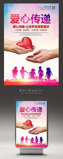 爱心传递公益海报设计