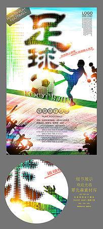 炫彩足球运动海报设计