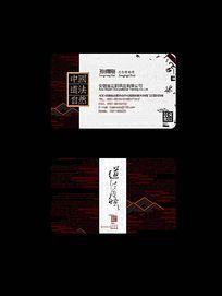 茶文化名片模板