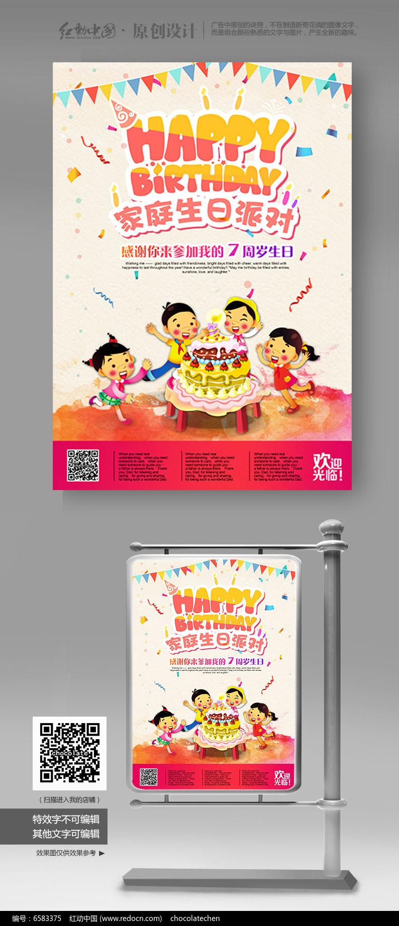 创意儿童聚会生日派对海报图片