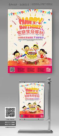 创意儿童聚会生日派对海报