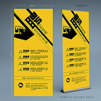 创意黄色简约公司招聘企业招聘展架广告