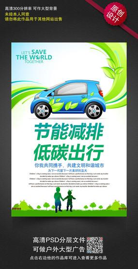 节能减排保护环境公益海报设计素材图片