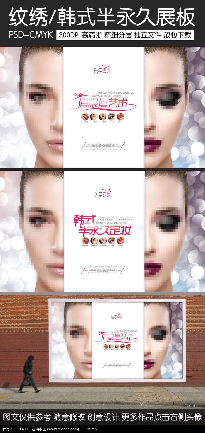 创意时尚韩式半永久纹绣广告