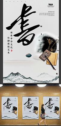 简约创意中国风装饰画图片