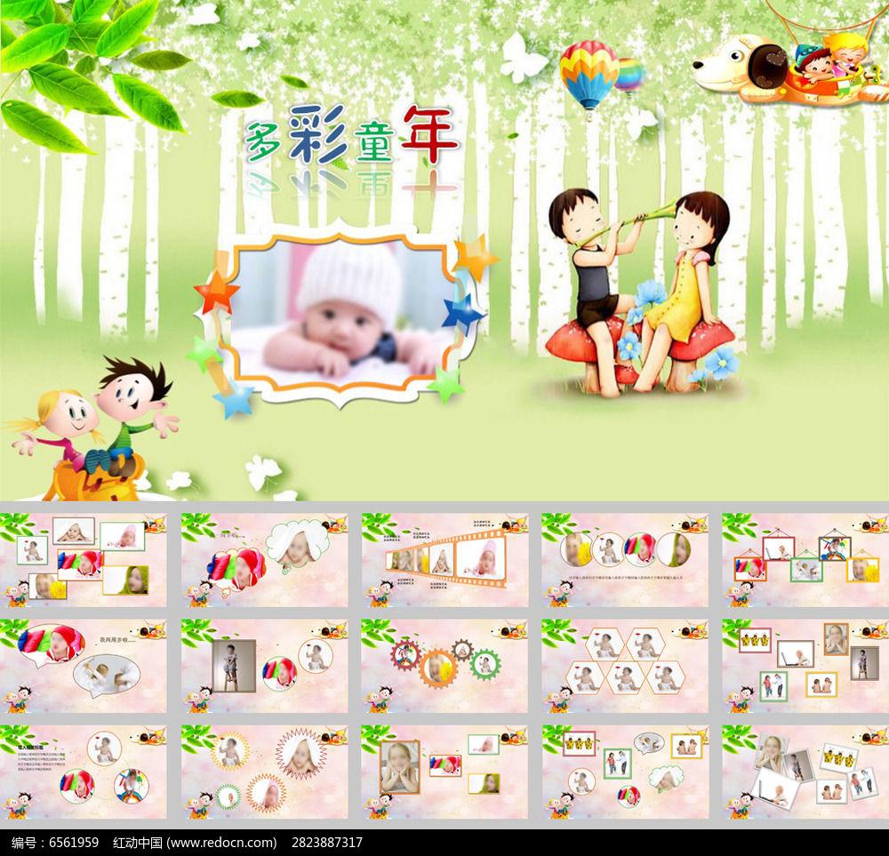 多彩童年卡通儿童电子相册ppt模板