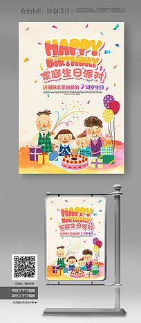 儿童周岁家庭生日快乐海报
