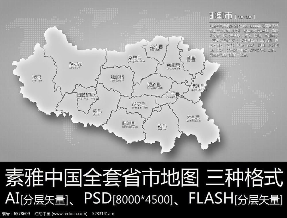 邯郸市地图