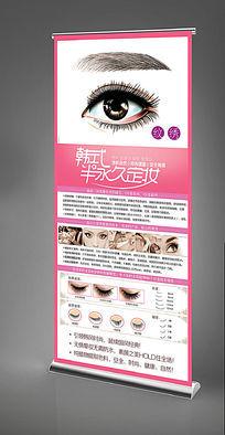 韩式半永久定妆X展架模板设计