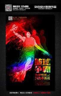 黑色时尚篮球比赛宣传海报设计