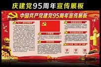 红色大气七一党建95周年展板