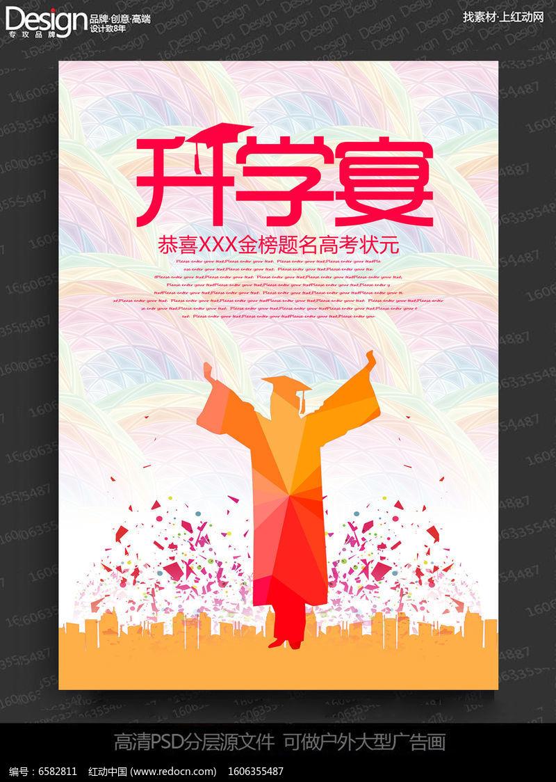 简约创意升学宴宣传海报设计图片