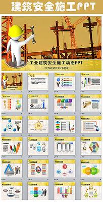 建筑工程施工安全PPT模板
