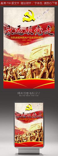 精美七一建党节95周年宣传海报设计