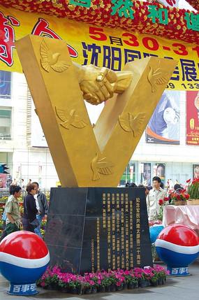 军民协作纪念雕塑