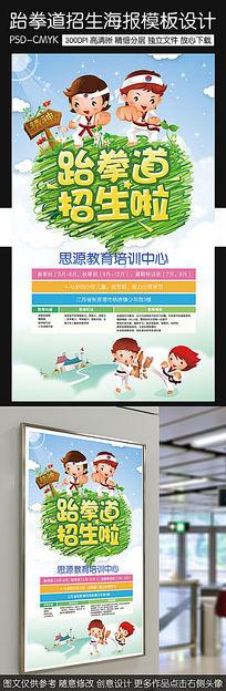 卡通跆拳道招生dm