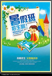 卡通暑假班招生海报设计