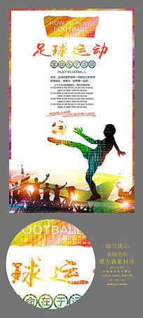 酷炫足球运动宣传海报