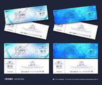蓝色清新夏季促销活动入场券
