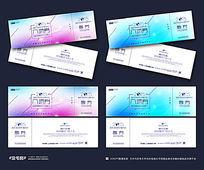 蓝色清新夏季促销活动入场券设计